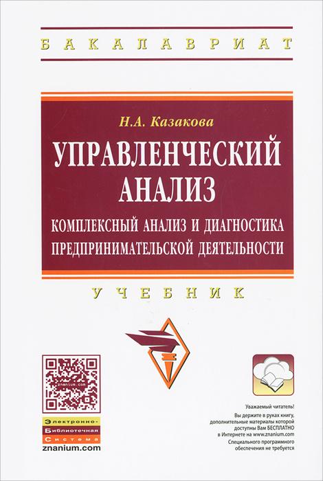 Управленческий анализ. Комплексный анализ и диагностика предпринимательской деятельности   Казакова Наталия #1