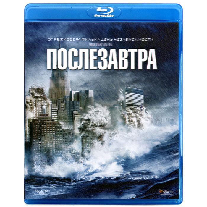 Послезавтра (Blu-ray) #1
