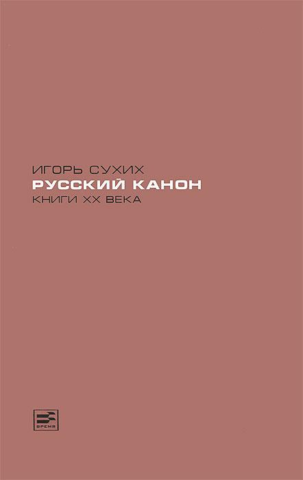 Русский канон. Книги XX века | Сухих Игорь Николаевич #1