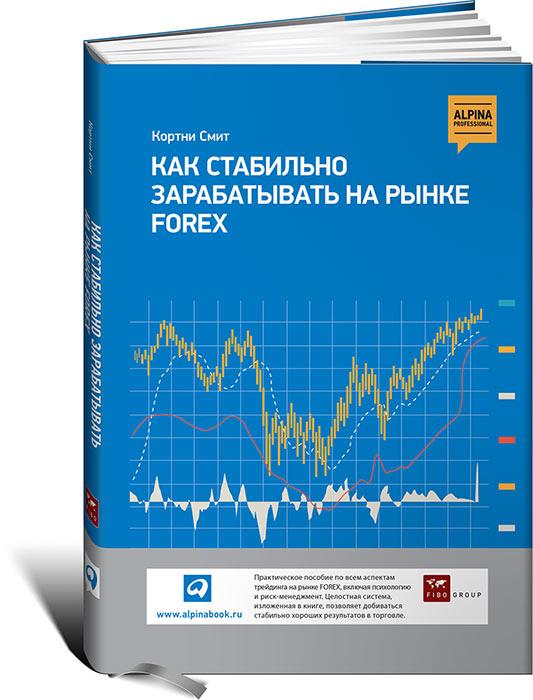 Как стабильно зарабатывать на рынке FOREX | Смит Кортни #1