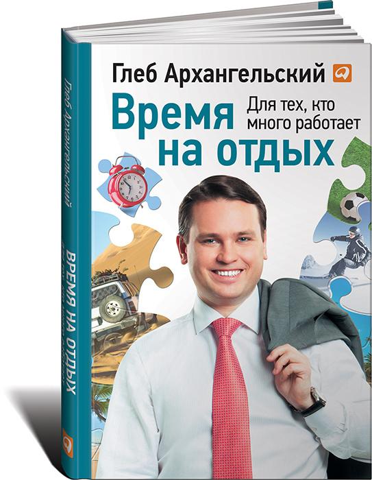 Время на отдых. Для тех кто много работает   Архангельский Глеб Алексеевич  #1