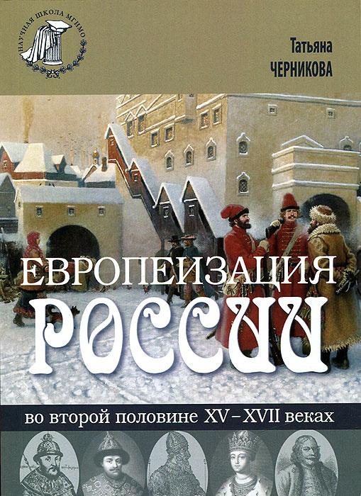 Европеизация России во второй половине XV - XVII веках #1