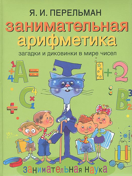 Занимательная арифметика. Загадки и диковинки в мире чисел | Перельман Яков Исидорович  #1