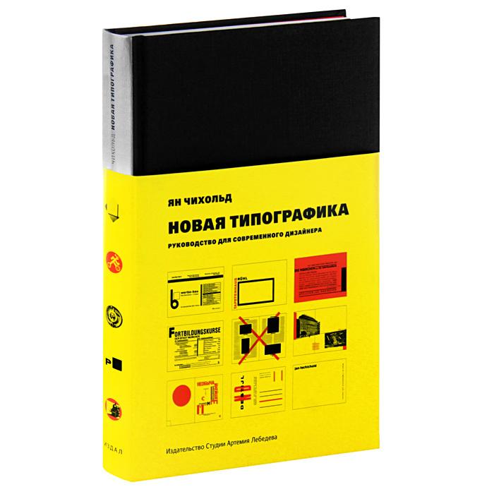 Новая типографика. Руководство для современного дизайнера  #1