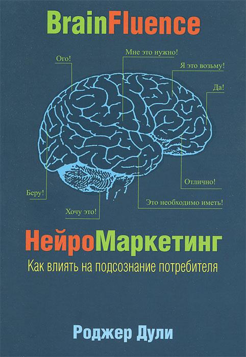 Нейромаркетинг. Как влиять на подсознание потребителя #1