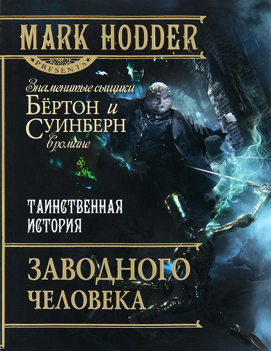 Таинственная история Заводного человека   Ходдер Марк #1