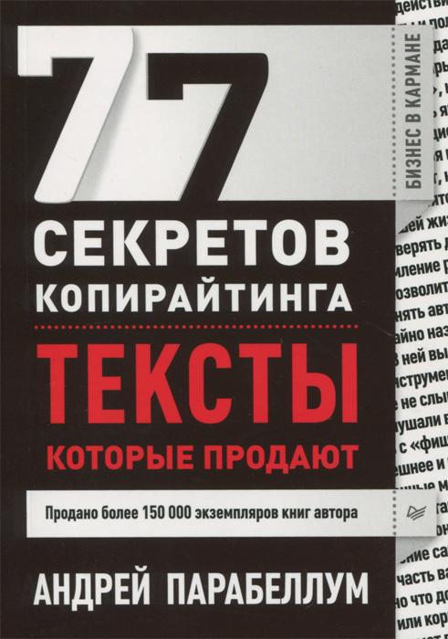 77 секретов копирайтинга. Тексты, которые продают #1