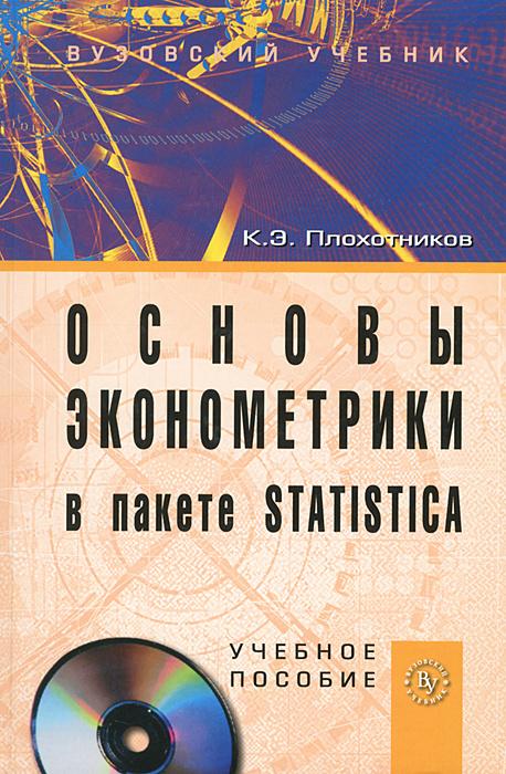 Основы эконометрики в пакете STATISTICA (+ CD-ROM) #1