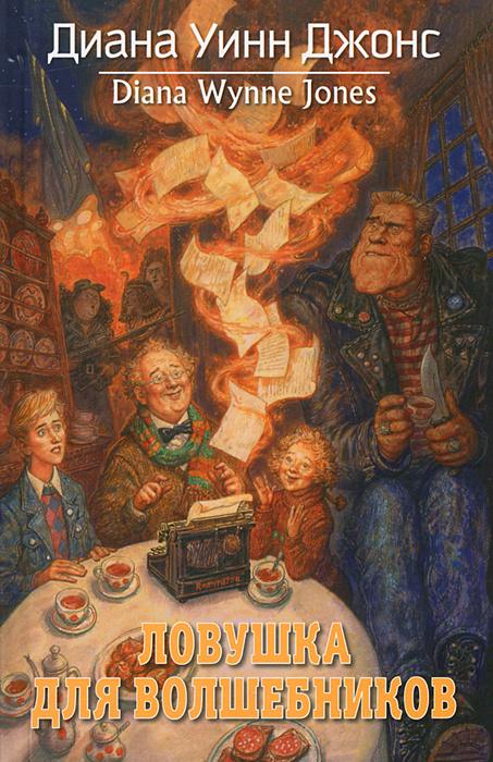 Ловушка для волшебников | Джонс Диана Уинн #1