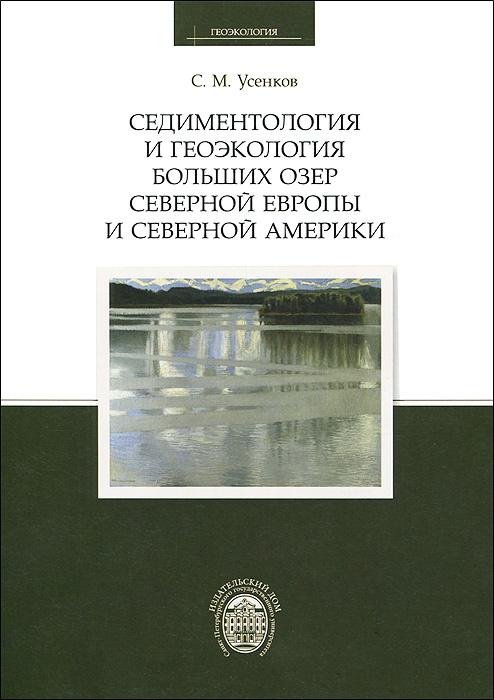 Седиментология и геоэкология больших озер Северной Европы и Северной Америки | Усенков Святослав Михайлович #1
