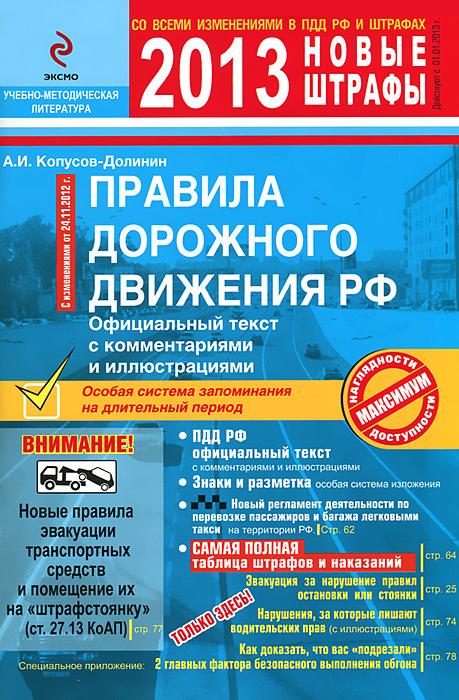 Правила дорожного движения Российской Федерации. Официальный текст с комментариями и иллюстрациями  #1