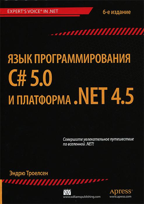 Язык программирования C# 5.0 и платформа .NET 4.5 #1