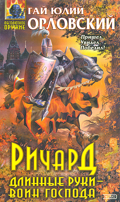 Ричард Длинные Руки - воин Господа | Орловский Гай Юлий #1