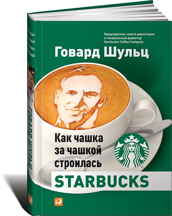 Как чашка за чашкой строилась Starbucks | Шульц Говард, Йенг Дори Джонс  #1