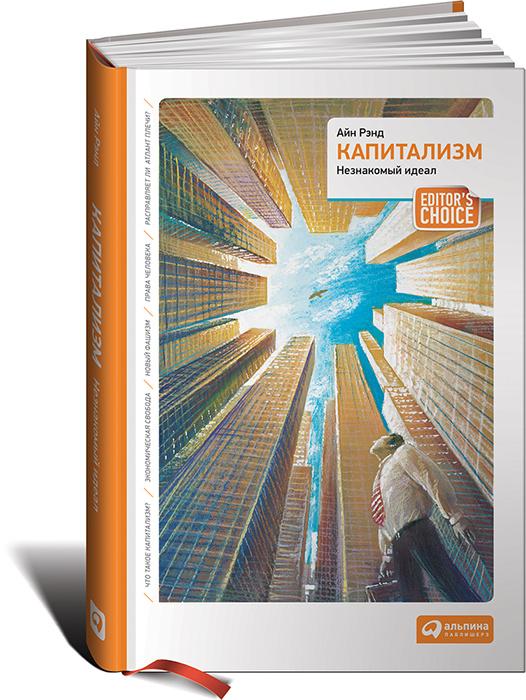 Капитализм. Незнакомый идеал | Рэнд Айн, Бранден Натаниэль  #1