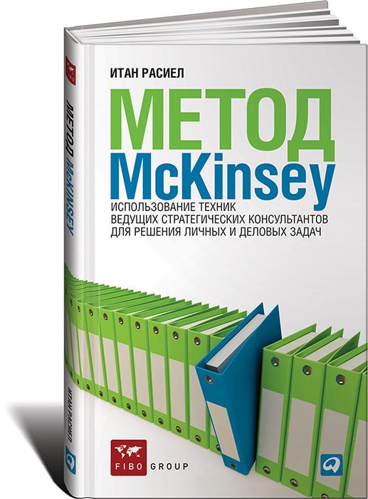 Метод McKinsey. Использование техник ведущих стратегических консультантов для решения личных и деловых #1