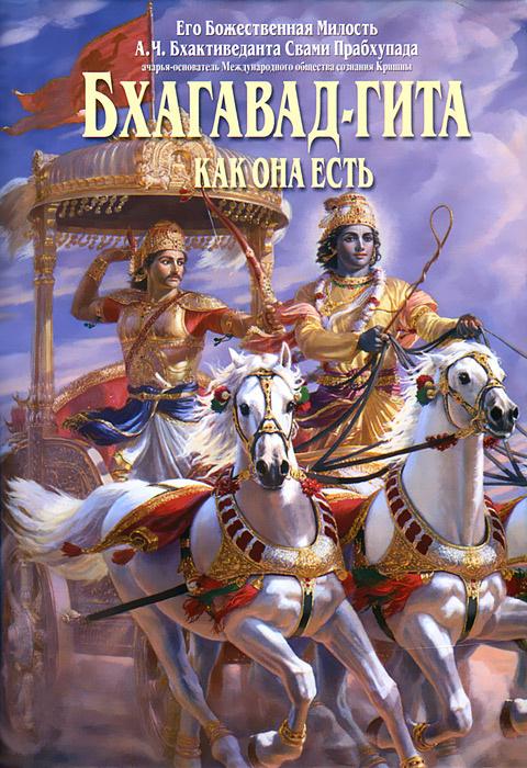 Бхагавад-гита как она есть | Бхактиведанта Свами Прабхупада Абхай Чаранаравинда  #1