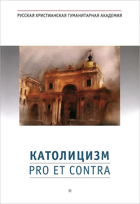 Католицизм. Pro et contra #1