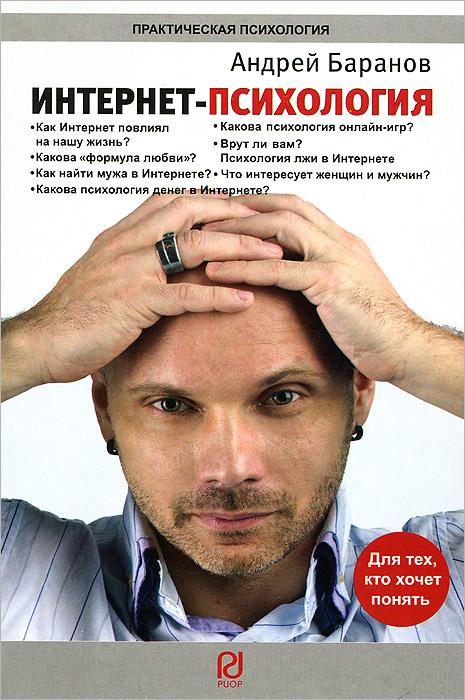 Интернет-психология #1