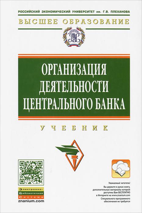 Организация деятельности центрального банка #1