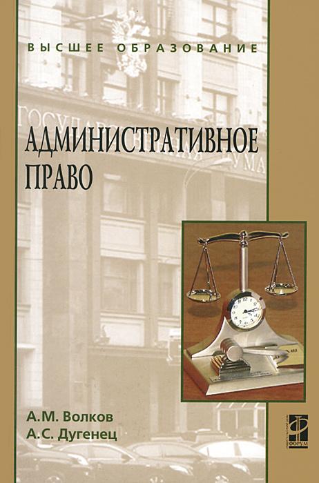 Административное право | Волков Александр Михайлович, Дугенец Александр Сергеевич  #1
