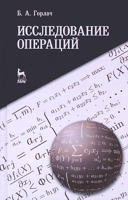 Исследование операций | Горлач Борис Алексеевич #1