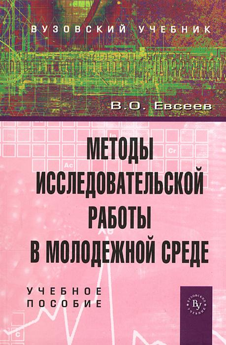 Методы исследовательской работы в молодежной среде | Евсеев Вадим Олегович  #1