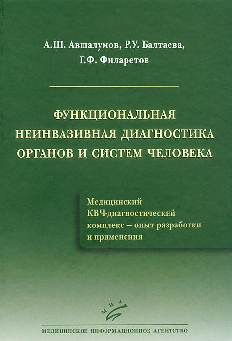 Функциональная неинвазивная диагностика органов и систем человека | Авшалумов Александр Шамаилович, Балтаева #1