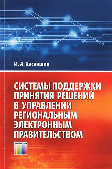 Системы поддержки принятия решений в управлении региональным электронным правительством  #1