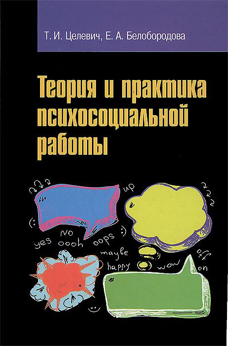 Теория и практика психосоциальной работы #1