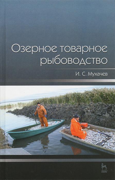 Озерное товарное рыбоводство | Мухачев Игорь Семенович  #1