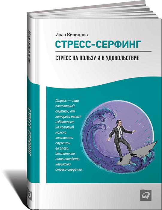 Стресс-серфинг. Стресс на пользу и в удовольствие | Кириллов Иван Олегович  #1