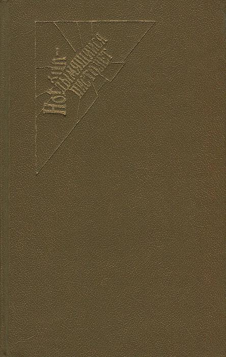 Дональд Уэстлейк. Проклятый изумруд. Дж. Х. Чейз. Клубок | Уэстлейк Дональд Э., Чейз Джеймс Хедли  #1