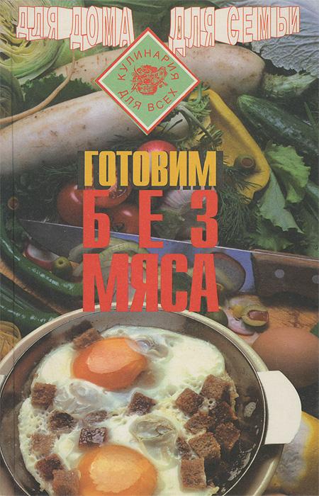 Готовим без мяса   Кривенко М. Е., Рюхина Т. П. #1