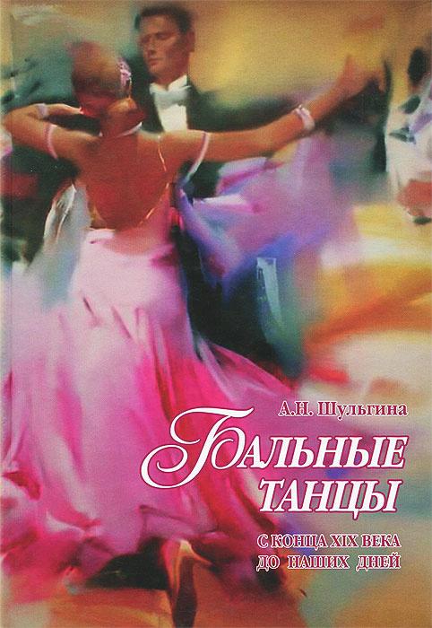 Бальные танцы с конца XIX века до наших дней #1