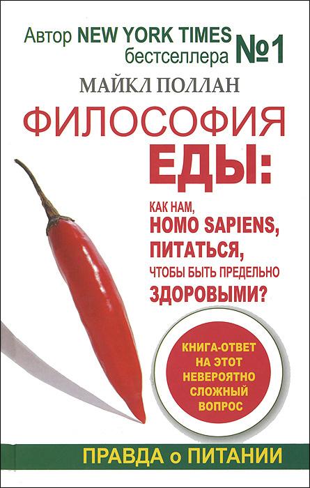 Философия еды. Правда о питании | Поллан Майкл #1
