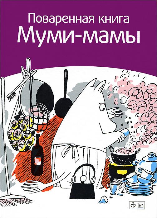 Поваренная книга Муми-мамы #1