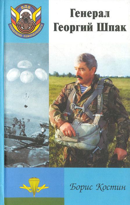 Генерал Георгий Шпак | Костин Борис Акимович #1