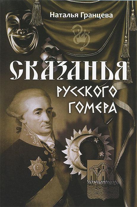Сказанья русского Гомера #1