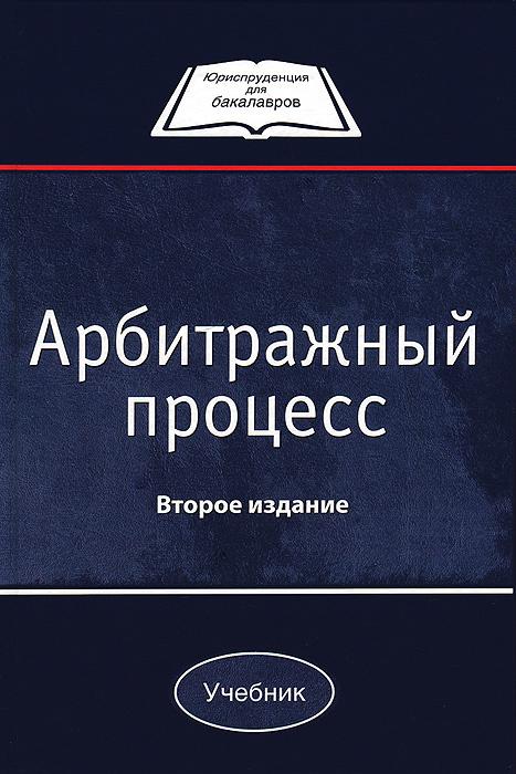 Арбитражный процесс   Коршунов Николай Михайлович, Мареев Юрий Леонидович  #1