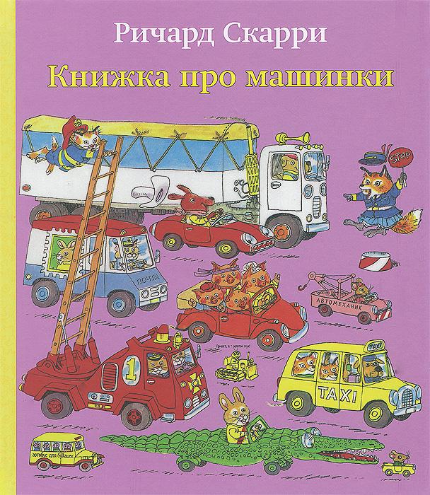 Книжка про машинки #1