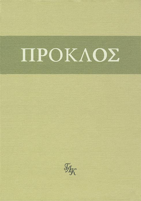"""Комментарий к """"Тимею"""". Книга 1 #1"""