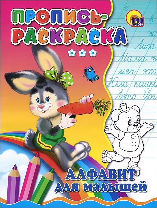 """Книга """"Алфавит для малышей. Пропись-раскраска"""" — купить в ..."""