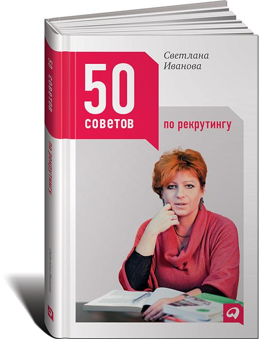 50 советов по рекрутингу | Иванова Светлана Владимировна  #1