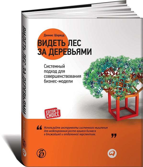 Видеть лес за деревьями. Системный подход для совершенствования бизнес-модели  #1