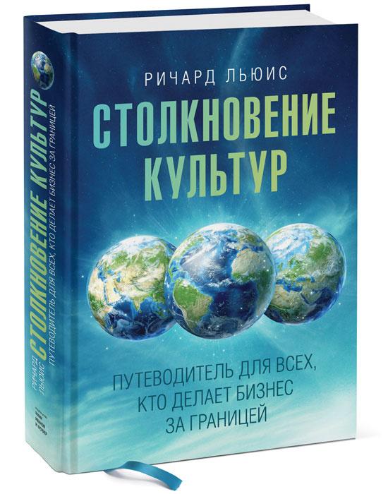 Столкновение культур. Путеводитель для всех, кто делает бизнес за границей  #1
