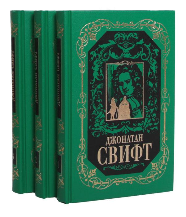 Джонатан Свифт. Собрание сочинений в 3 томах (комплект из 3 книг) | Свифт Джонатан  #1