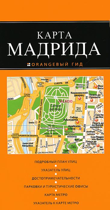 Мадрид. Карта #1