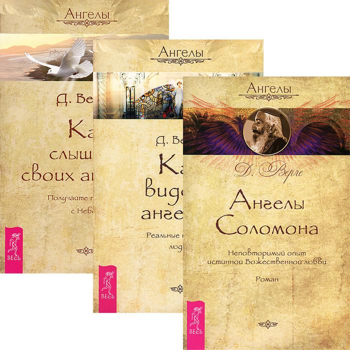 Ангелы Соломона. Как видеть ангелов. Как слышать своих ангелов (комплект из 3 книг)  #1