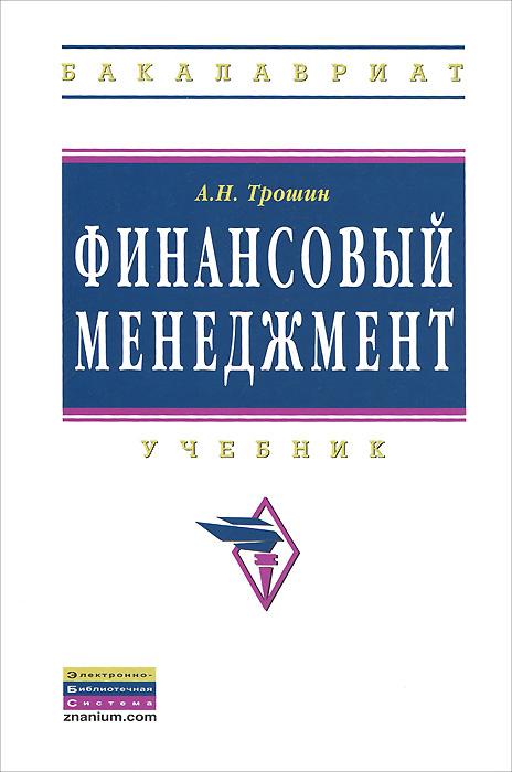 Финансовый менеджмент | Трошин Александр Николаевич #1